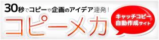 キャッチコピー自動作成サイトコピーメカ